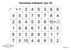 Числовой лабиринт до 10
