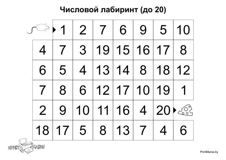 Числовой лабиринт до 20