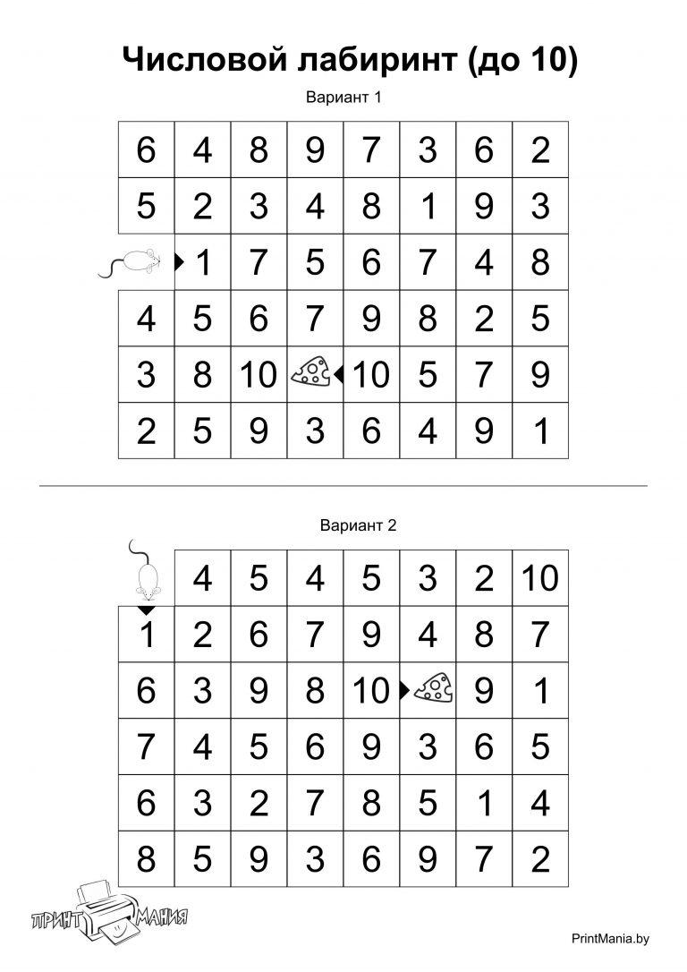 Числовые лабиринты до 10 для детей