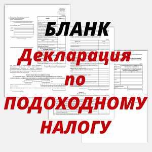Декларация - подоходный налог, РБ