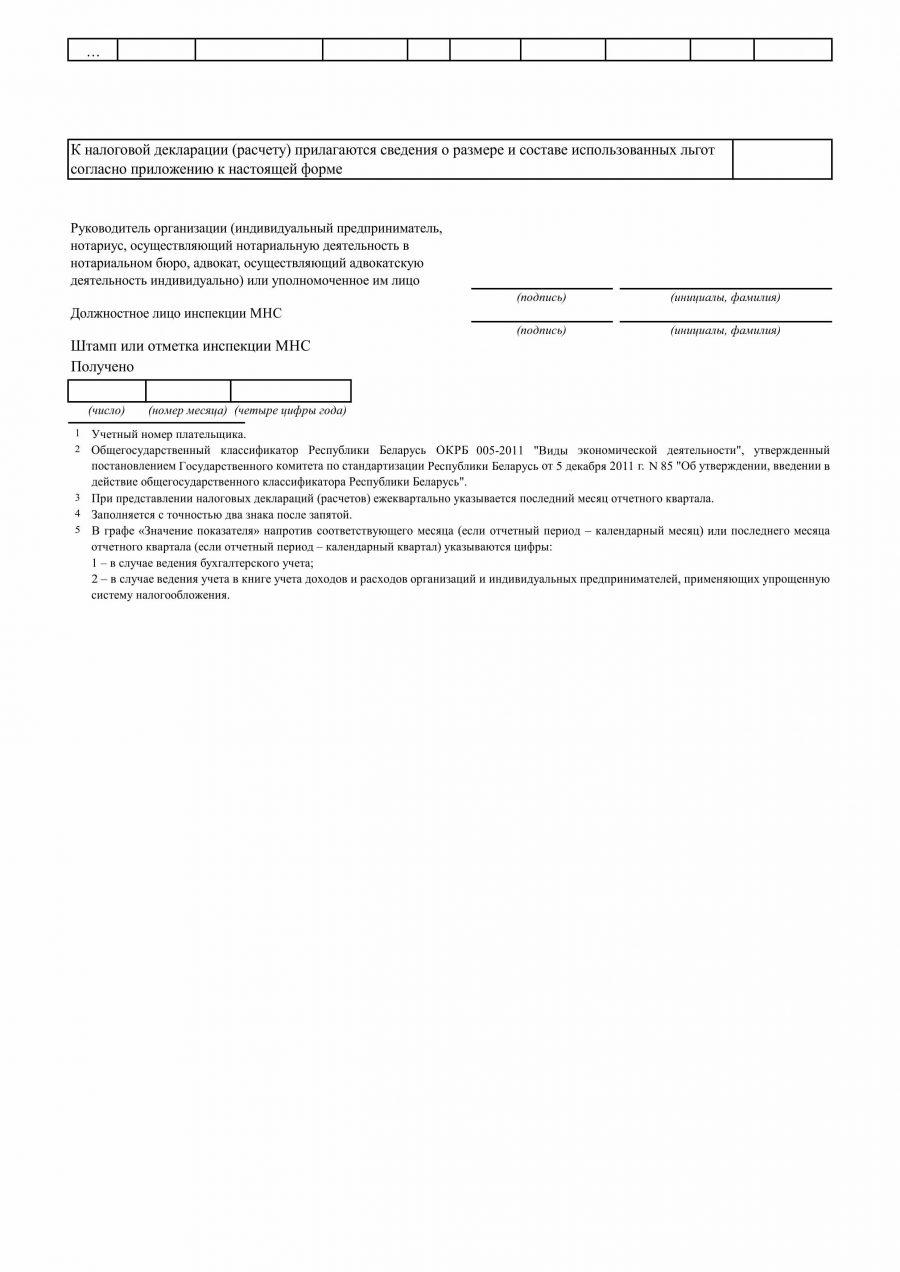 Последняя страница декларации по УСН