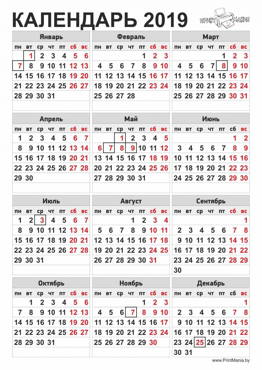 Простой календарь 2019 с большими цифрами