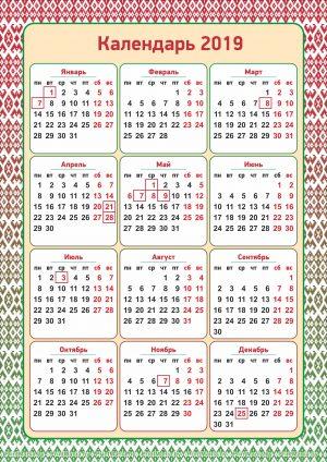 Календарь 2019 с белорусским фоном для распечатки