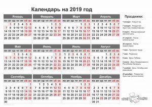 Календарь 2019 с белорусскими праздниками