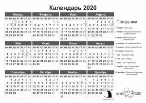 Черно-белый календарь 2020 (Беларусь)