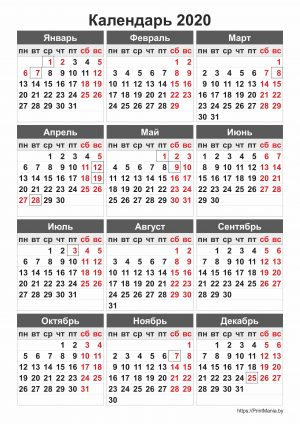 Календарь 2020 с большими цифрами