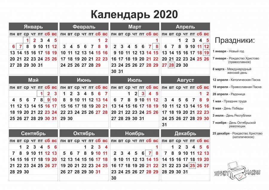 Календарь 2020 (Беларусь)