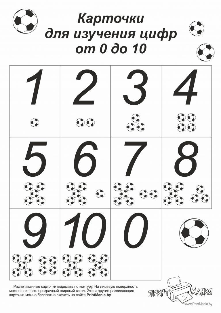 Учим цифры от 0 до 10 - карточки для распечатки