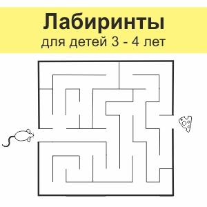 Лабиринты для детей 3-4 лет