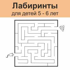 Лабиринты для детей 5, 6 лет
