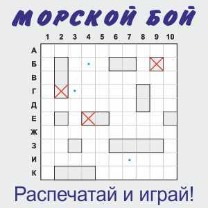 """Игра """"Морской бой"""""""