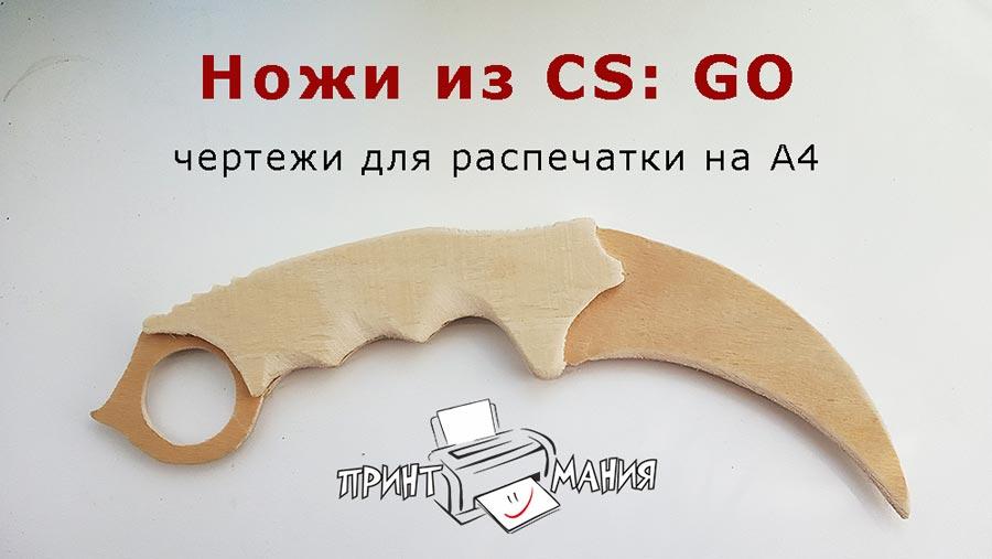 CS: GO - чертежи ножей