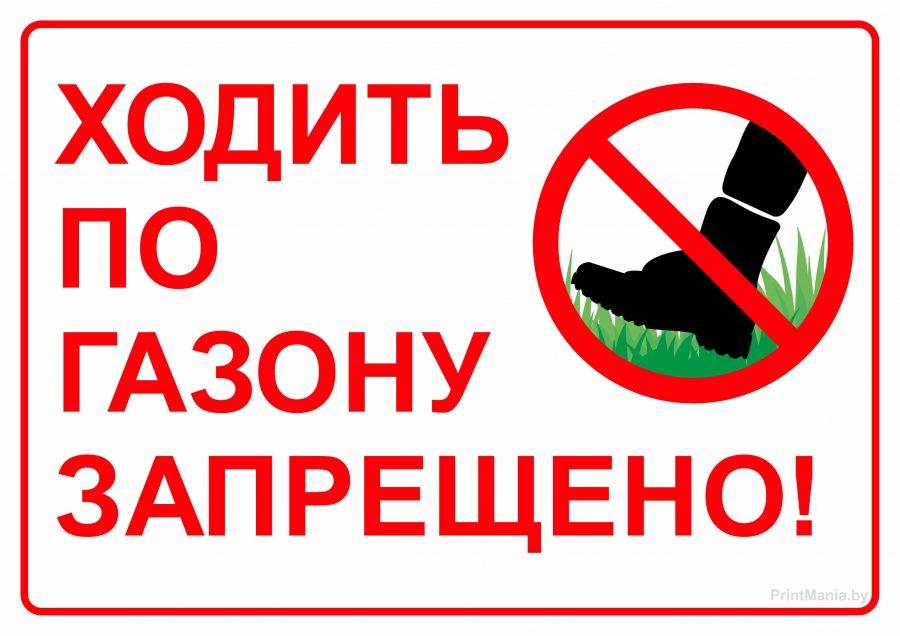 "Табличка ""Ходить по газону запрещено"""