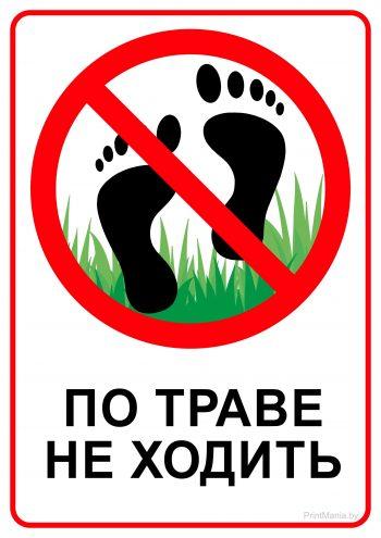 """Табличка """"По траве не ходить"""""""