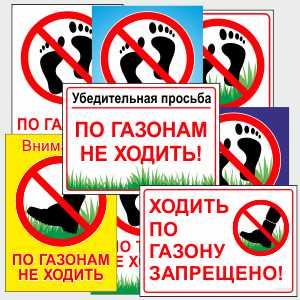 """Таблички """"По газонам не ходить"""""""
