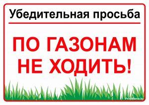 """Табличка """"Убедительная просьба, по газонам не ходить"""""""