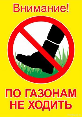 Внимание! По газонам не ходить!