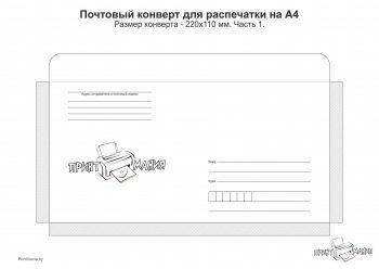 Почтовый конверт 220х110 мм - шаблон для распечатки