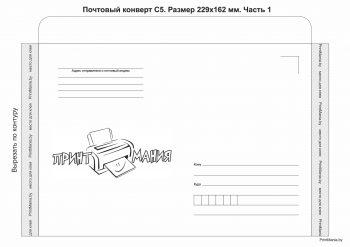 Шаблон почтового конверта 229х162 мм