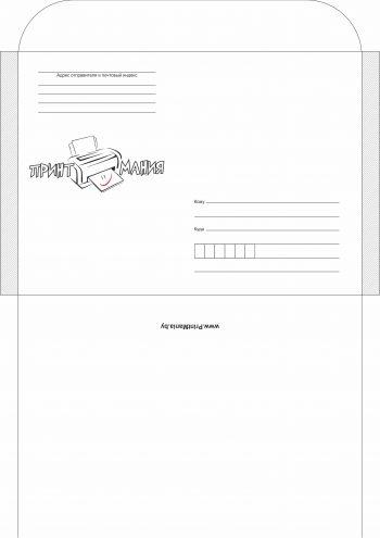 Конверт для распечатки на А4