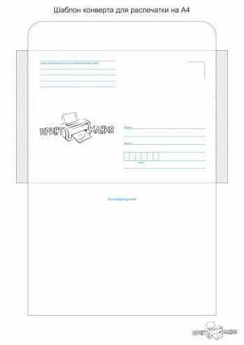 Шаблон почтового конверта