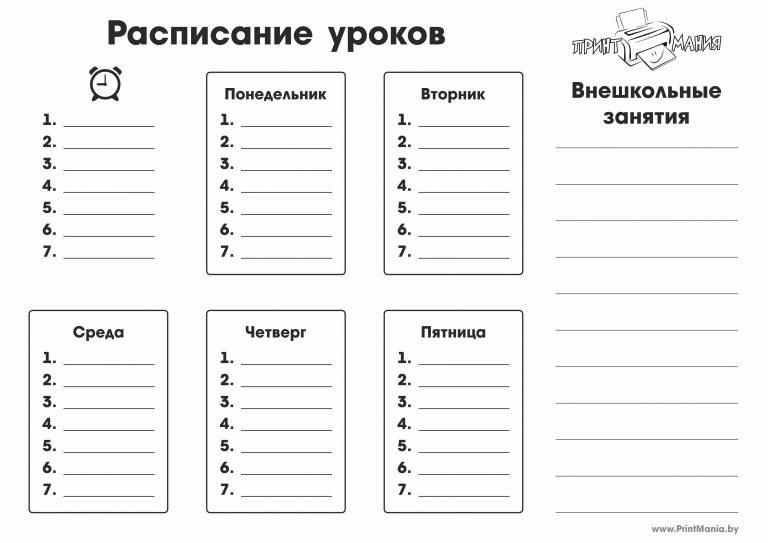 Расписание уроков на 5 дней