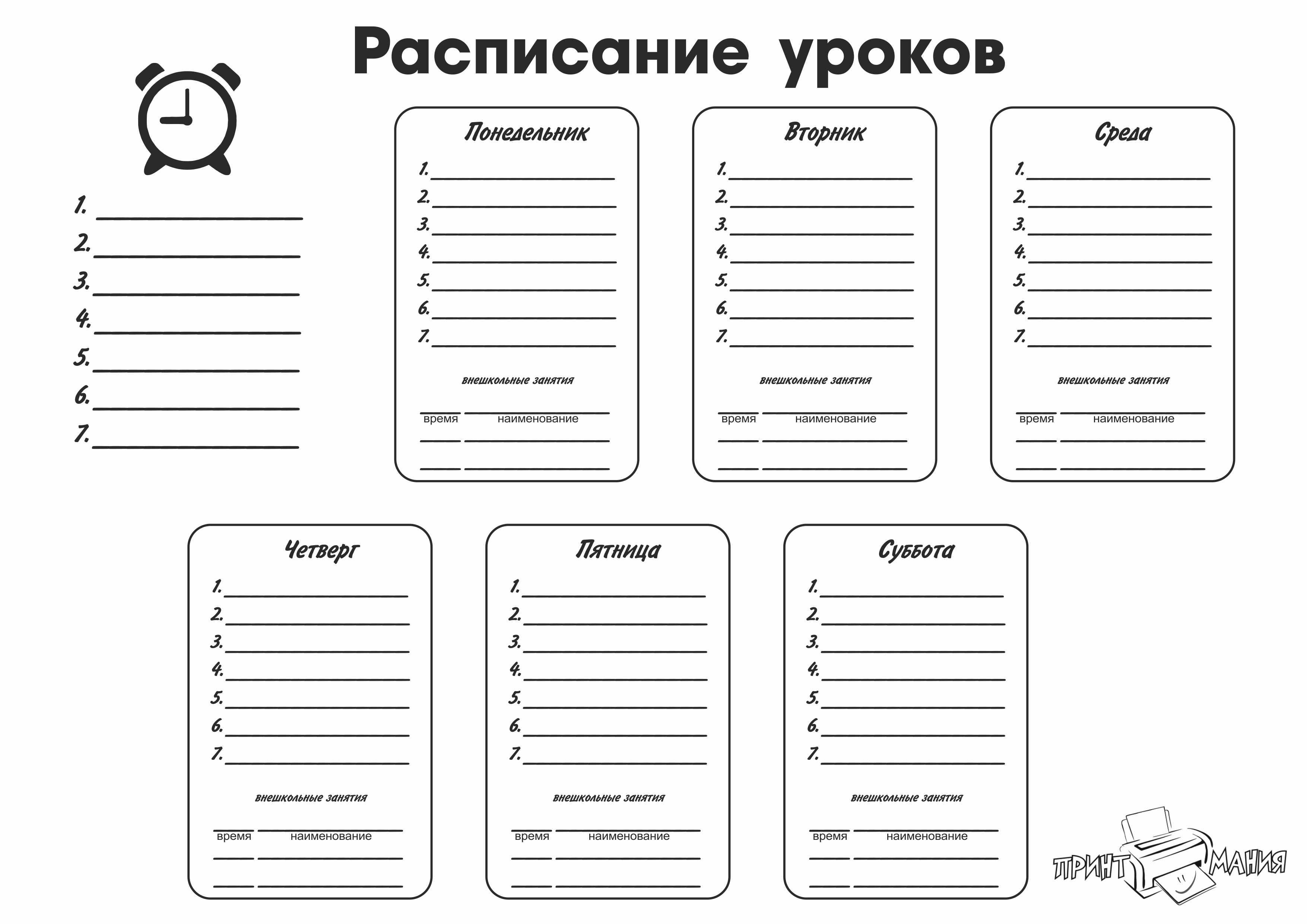Расписание уроков и звонков для распечатки на А4 - ПринтМания