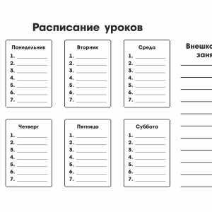 Шаблоны расписания уроков