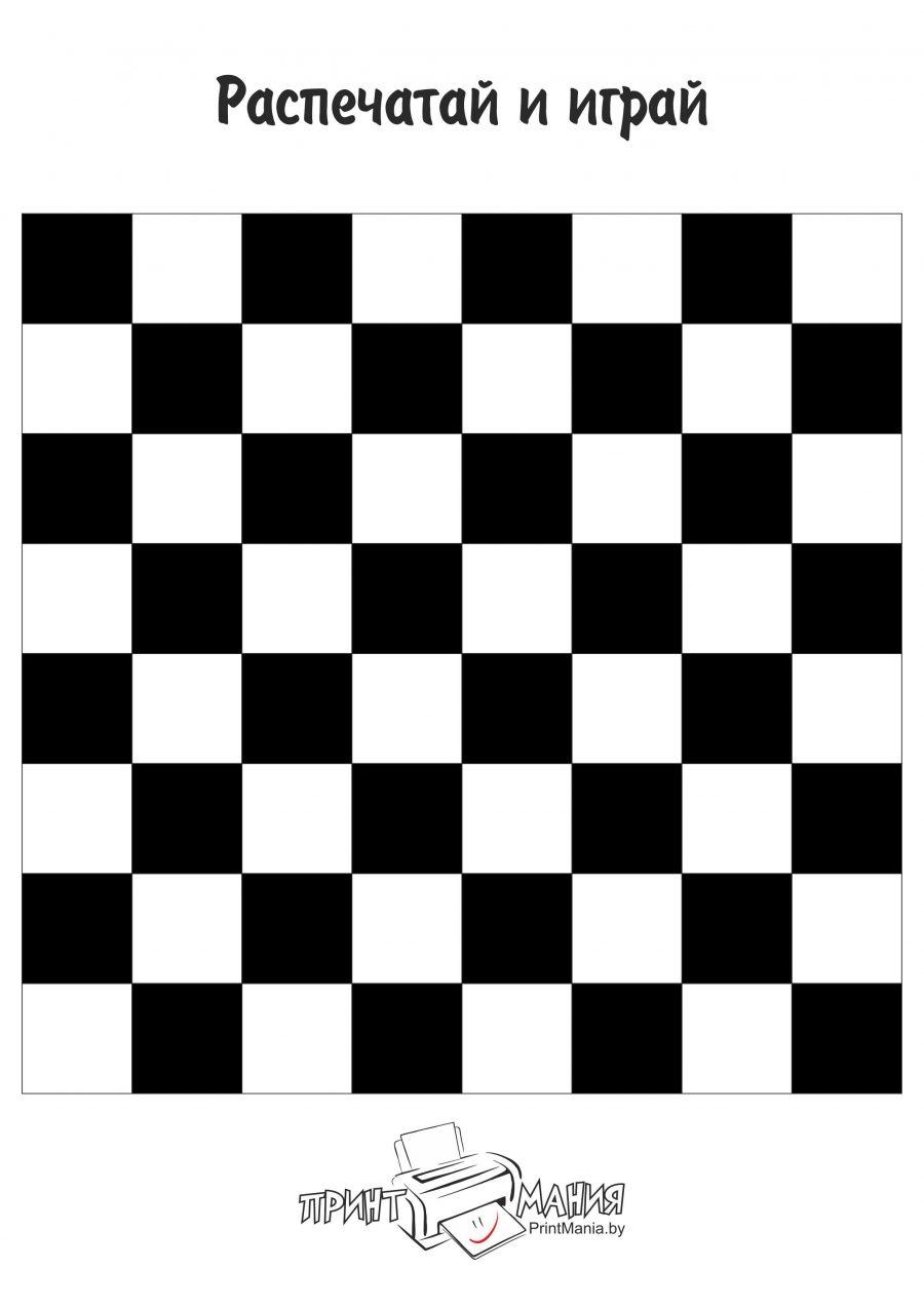 Доска для шахмат и шашек - распечатать и играть