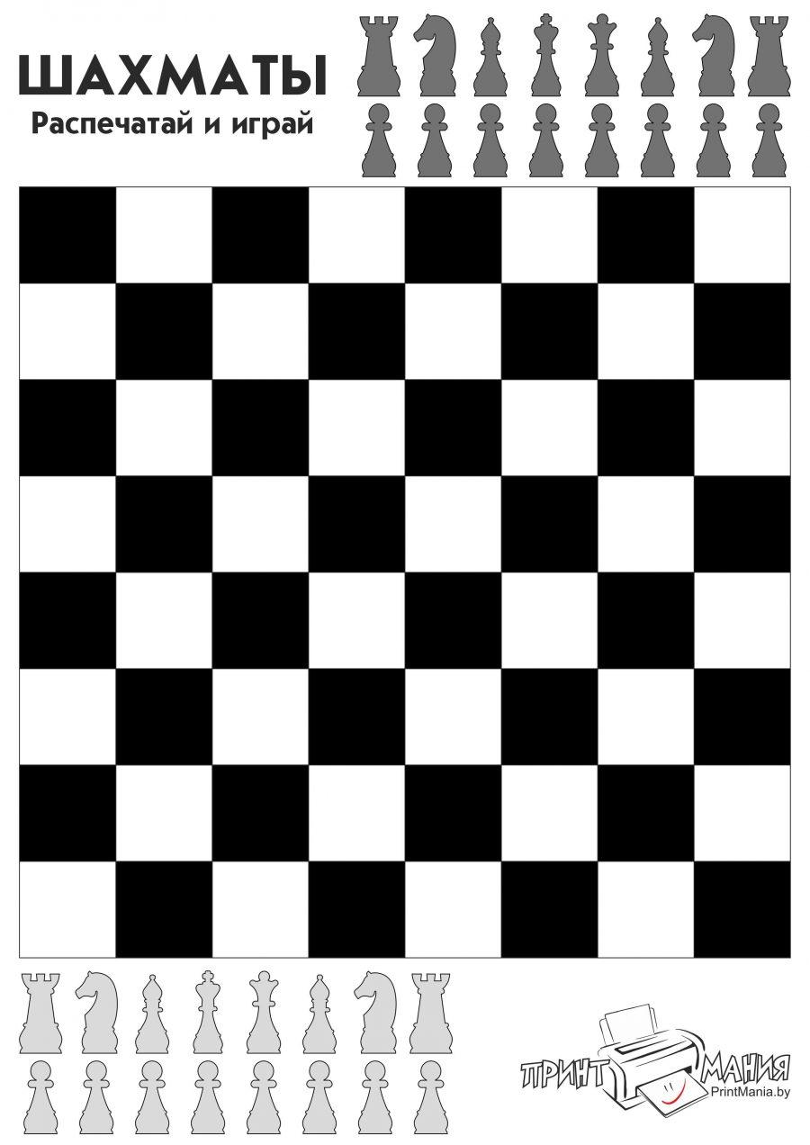 Шахматные фигуры с игровым полем - распечатать и играть