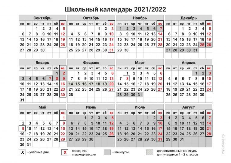 Школьный календарь 2021 - 2022