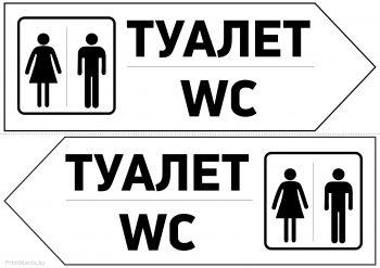 Указатели туалетов в виде стрелок
