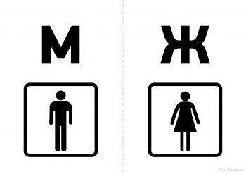 """Таблички для туалета """"М"""" и """"Ж"""""""