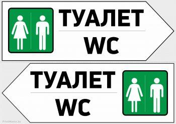Стрелки-указатели туалета