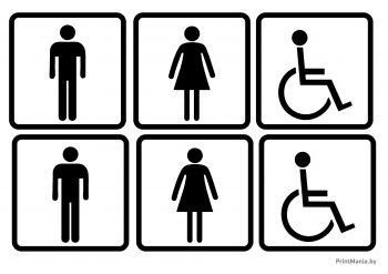 Таблички со значками на туалет: мужской, женский, для инвалидов