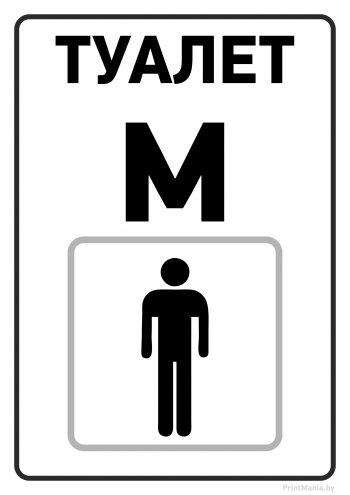 Табличка на мужской туалет
