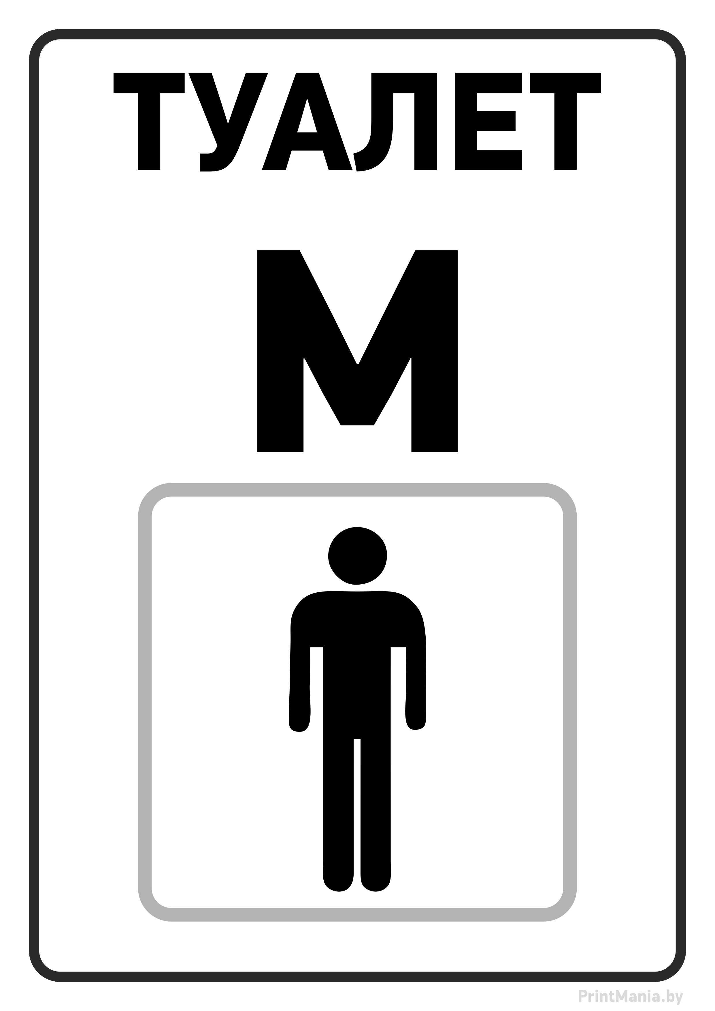 Прикол туалет картинки распечатать