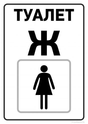Табличка на туалет для женщин