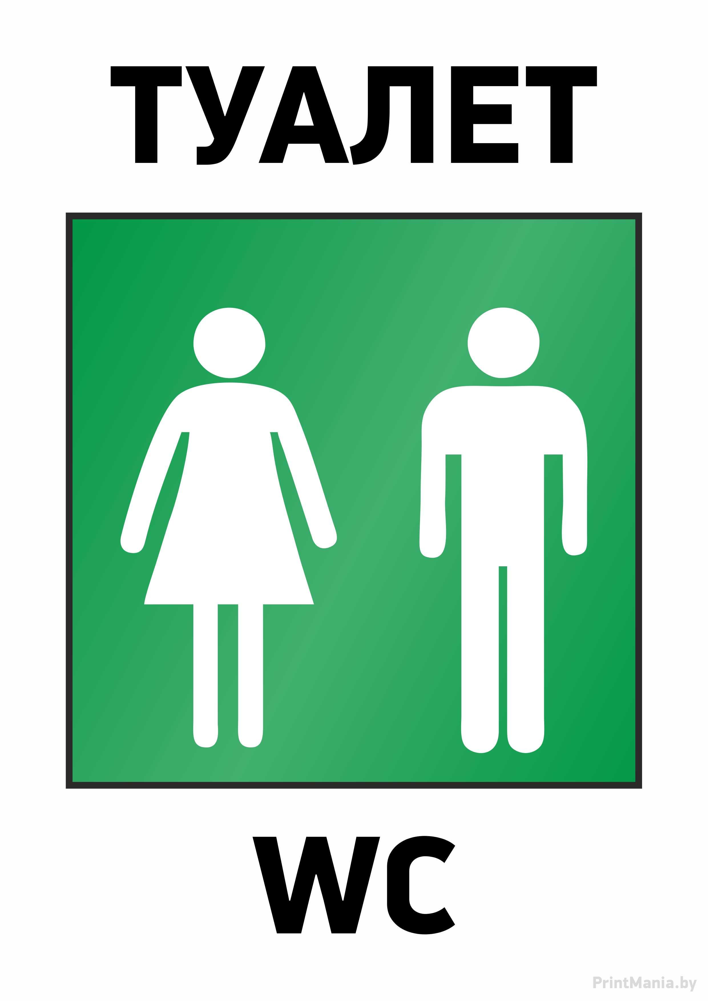 Табличка на дверь туалета на русском и английском языках