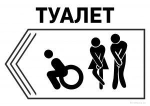"""Табличка """"Туалет налево"""""""