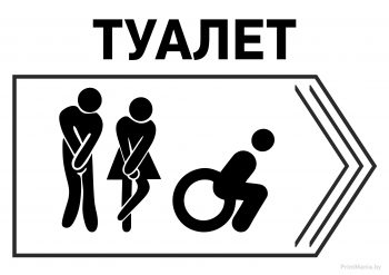 "Табличка ""Туалет направо"""