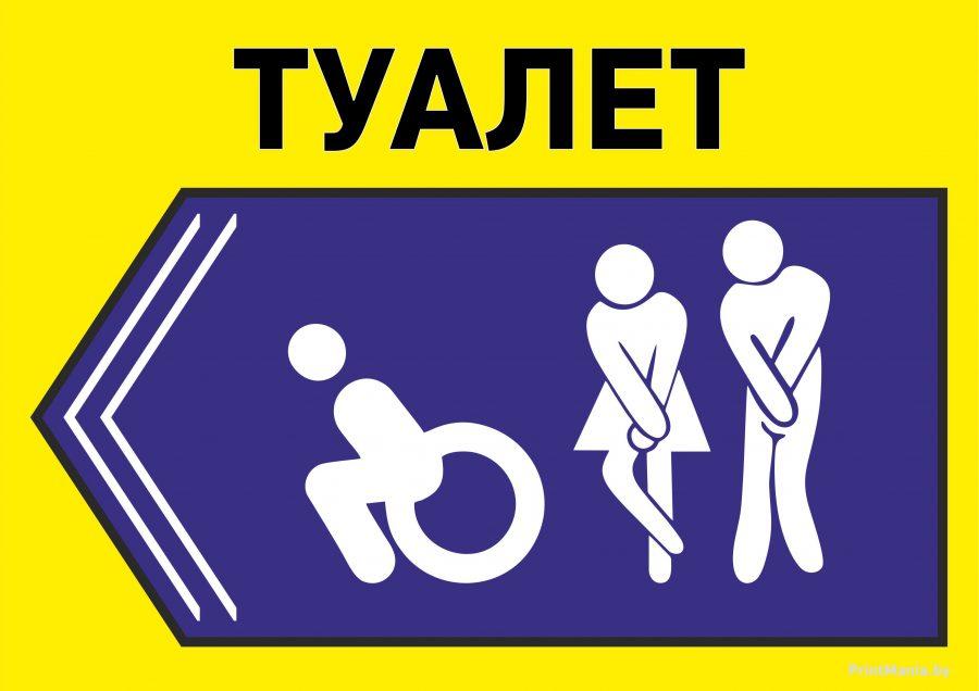 Табличка - туалет налево формата А4