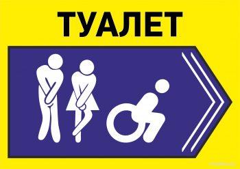 """Прикольная табличка """"Туалет"""" со стрелкой вправо"""