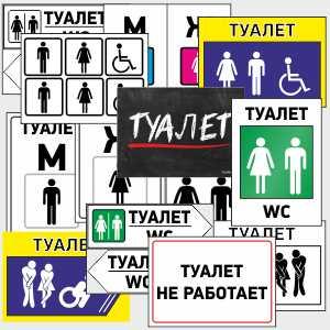 Скачать таблички для туалета