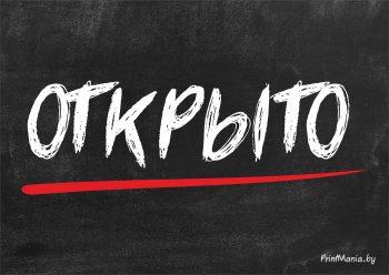 "Табличка ""Открыто"" мелом на черном фоне"