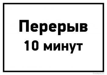 """Табличка """"Перерыв 10 минут"""""""