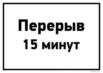 """Табличка """"Перерыв 15 минут"""""""