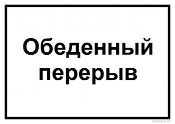 """Табличка """"Обеденный перерыв"""" формата А4"""