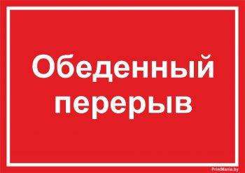 """Табличка """"Обеденный перерыв"""""""