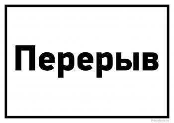 "Табличка ""Перерыв"""